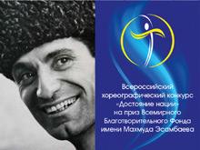 Всероссийский хореографический конкурс «Достояние нации»