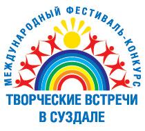 Международный фестиваль-конкурс «Творческие встречи в Суздале»