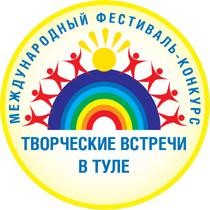 Международный фестиваль-конкурс «Творческие встречи в Туле»