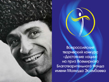 Всероссийский творческий конкурс людей старшего поколения «Достояние нации. Старшая лига»
