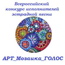 Всероссийский конкурс исполнителей эстрадной песни «АРТ Мозаика Голос».