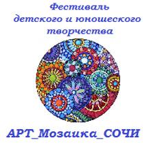 Фестиваль детского и юношеского творчества «АРТ Мозаика Сочи»